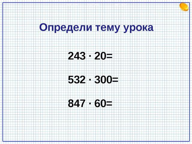 243*20= 532*300 847*60= 243*20= 532*300 847*60= 243 · 20= 532 · 300= 847 · 60...