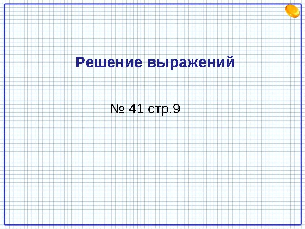 Решение выражений № 41 стр.9