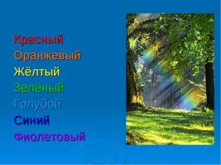 Красный Оранжевый Жёлтый Зелёный Голубой Синий Фиолетовый