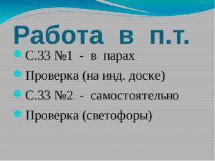 Работа в п.т. С.33 №1 - в парах Проверка (на инд. доске) С.33 №2 - самостояте