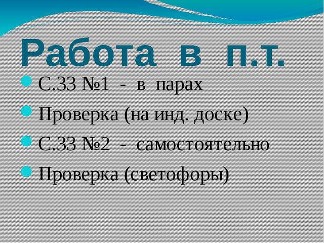 Работа в п.т. С.33 №1 - в парах Проверка (на инд. доске) С.33 №2 - самостояте...