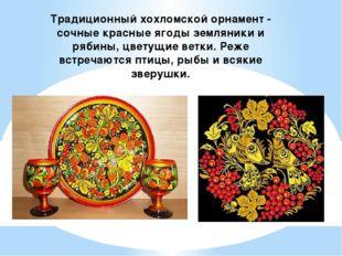 Традиционный хохломской орнамент - сочные красные ягоды земляники и рябины, ц