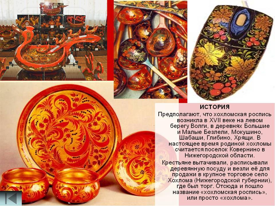 Хохломская роспись и её история, популярные картинки,своими руками