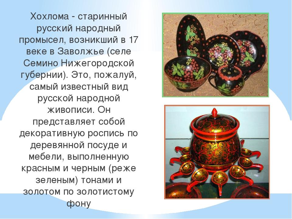 Хохлома - старинный русский народный промысел, возникший в 17 веке в Заволжье...