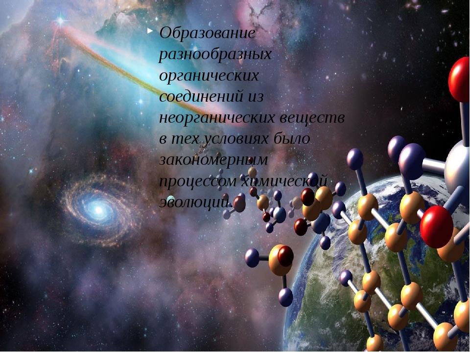 Образование разнообразных органических соединений из неорганических веществ в...