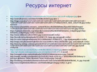 Ресурсы интернет http://www.picviw.com/wp-content/uploads/2014/02/free-micros