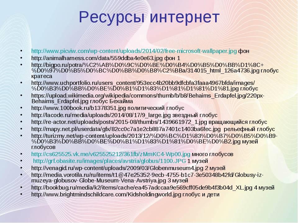 Ресурсы интернет http://www.picviw.com/wp-content/uploads/2014/02/free-micros...