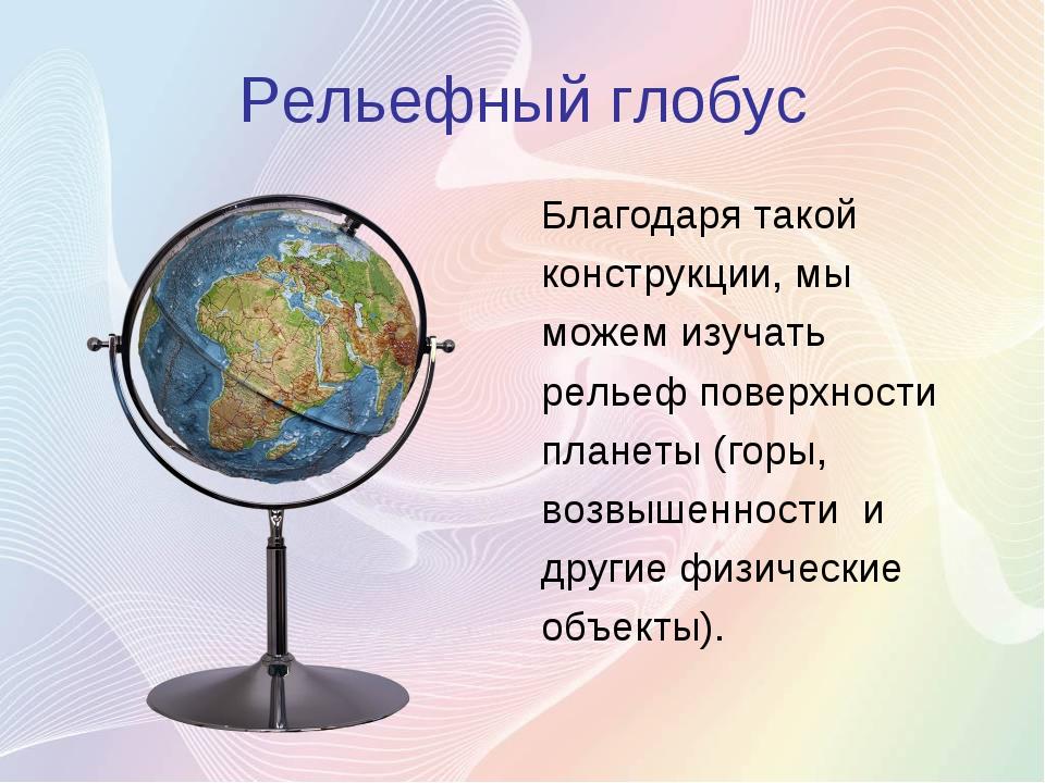 Рельефный глобус Благодаря такой конструкции, мы можем изучать рельеф поверхн...