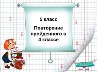 5 класс Повторение пройденного в 4 классе