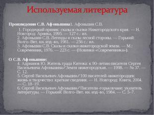 Произведения С.В. Афоньшина1. Афоньшин С.В.  1. Городецкий пряник: сказы и с