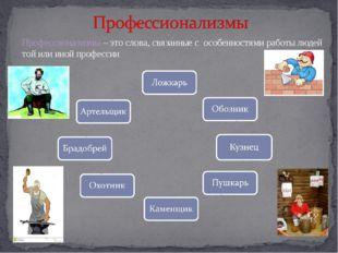 Профессионализмы – это слова, связанные с особенностями работы людей той или