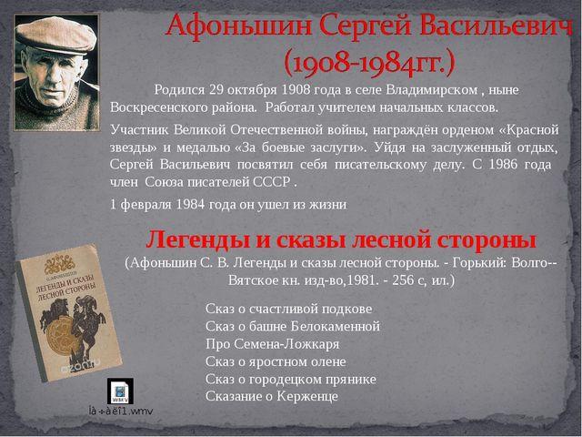 Родился 29 октября 1908 года в селе Владимирском , ныне Воскресенского рай...