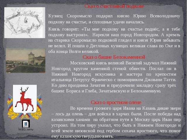 Сказ о счастливой подкове Кузнец Скоромысло подарил князю Юрию Всеволодович...