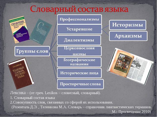 Лексика – (от греч. Lexikos – словесный, словарный). Словарный состав языка С...
