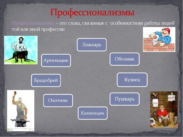Профессионализмы – это слова, связанные с особенностями работы людей той или...