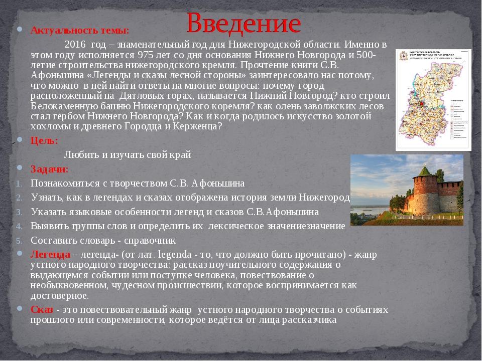 Актуальность темы: 2016 год – знаменательный год для Нижегородской области...