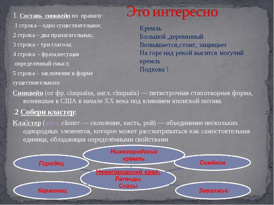 1. Составь синквейн по правилу: 1 строка – одно существительное; 2 строка – д...