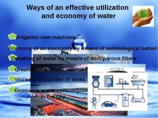 Ways of an effective utilization and economy of water Irrigation new machine