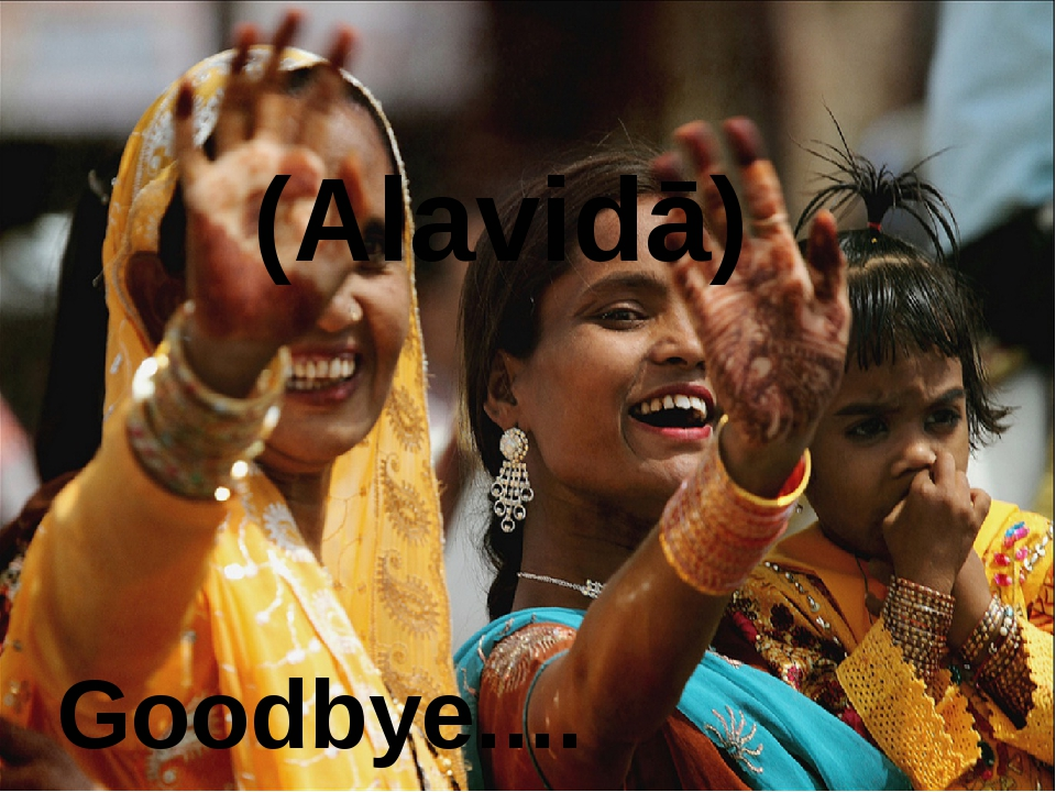 अलविदा Goodbye.... (Alavidā)