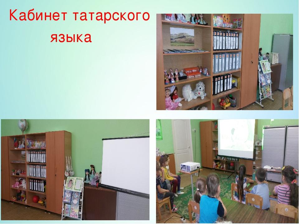 Кабинет татарского языка