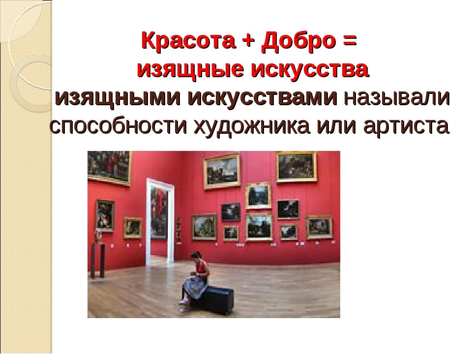 Красота + Добро = изящные искусства изящными искусствами называли способност...