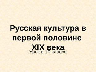 Русская культура в первой половине XIX века Урок в 10 классе