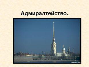Адмиралтейство. Андреян ДмитриевичЗахаров.