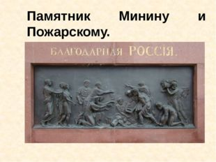 Памятник Минину и Пожарскому.