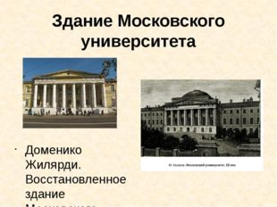 Здание Московского университета Доменико Жилярди. Восстановленное здание Моск