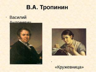 В.А. Тропинин Василий Андреевич Тропинин «Кружевница»