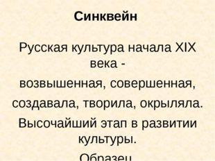 Синквейн Русская культура начала XIX века - возвышенная, совершенная, создава