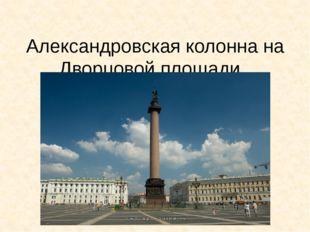 Александровская колонна на Дворцовой площади. Огюст Монферран.