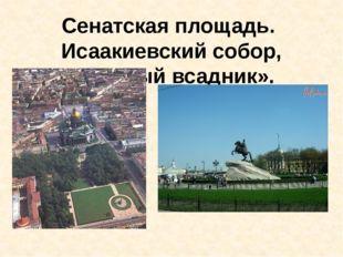 Сенатская площадь. Исаакиевский собор, «Медный всадник».