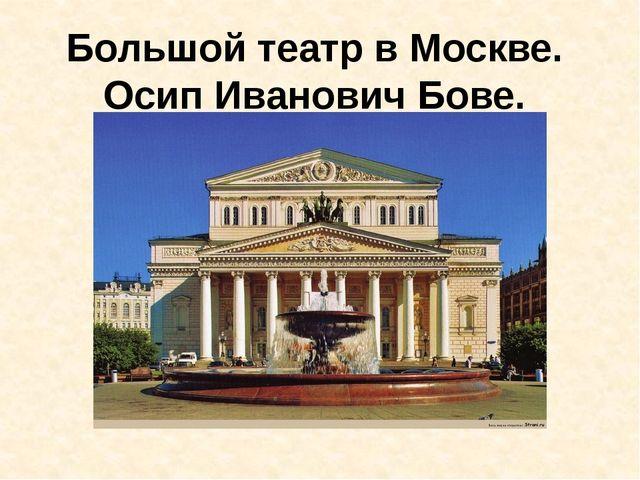 Большой театр в Москве. Осип ИвановичБове.