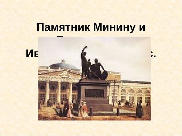 Памятник Минину и Пожарскому. Иван ПетровичМартос.