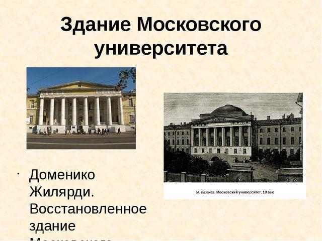 Здание Московского университета Доменико Жилярди. Восстановленное здание Моск...