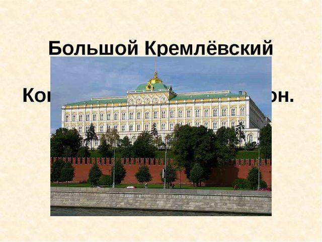 Большой Кремлёвский дворец. Константин Андреевич Тон.