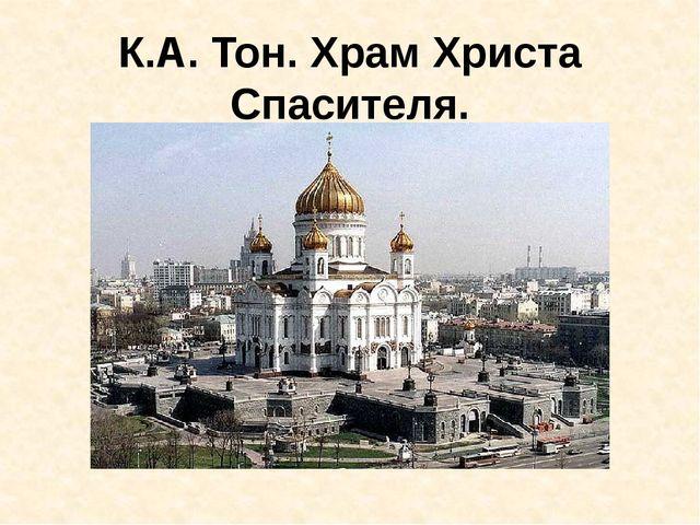 К.А. Тон. Храм Христа Спасителя.