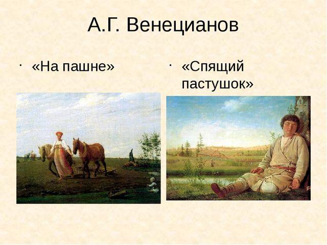 А.Г. Венецианов «На пашне» «Спящий пастушок»