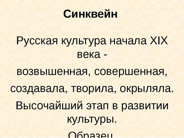 Синквейн Русская культура начала XIX века - возвышенная, совершенная, создава...
