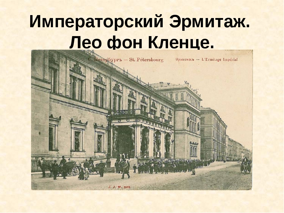 Императорский Эрмитаж. Лео фон Кленце.
