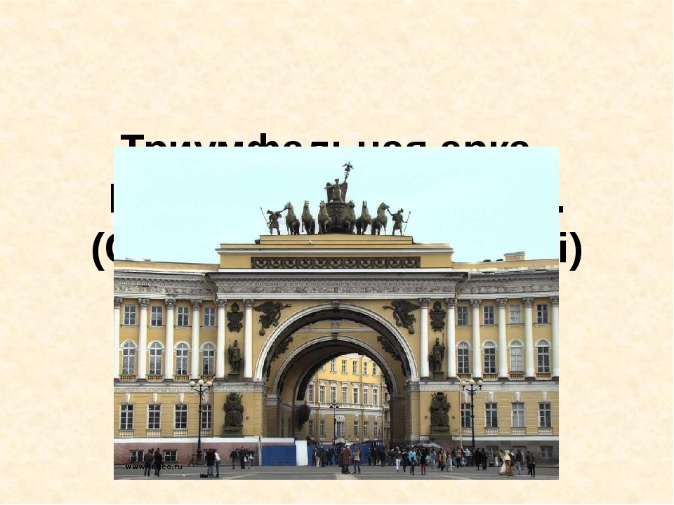 Триумфальная арка. Карл Иванович Росси. (Carlo di Giovanni Rossi)