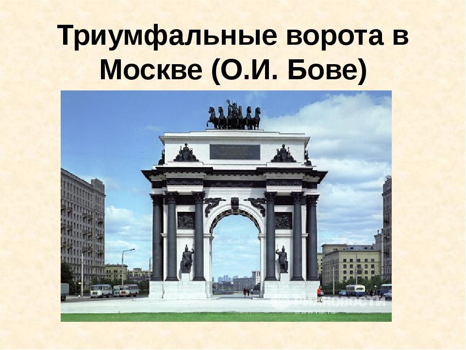 Триумфальные ворота в Москве (О.И. Бове)