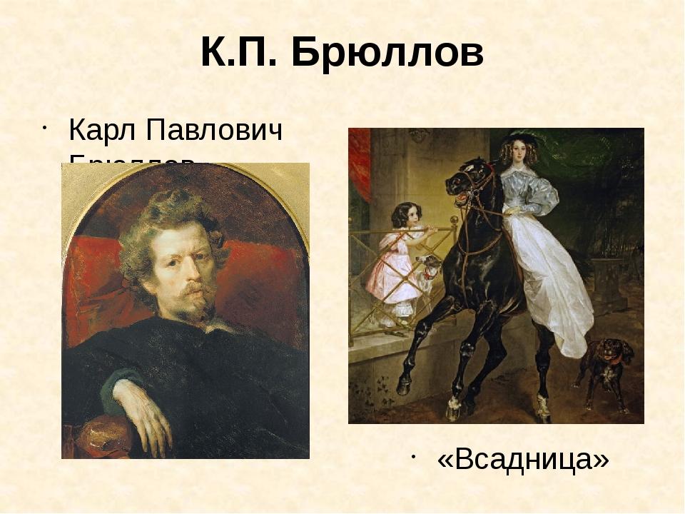 К.П. Брюллов Карл Павлович Брюллов «Всадница»