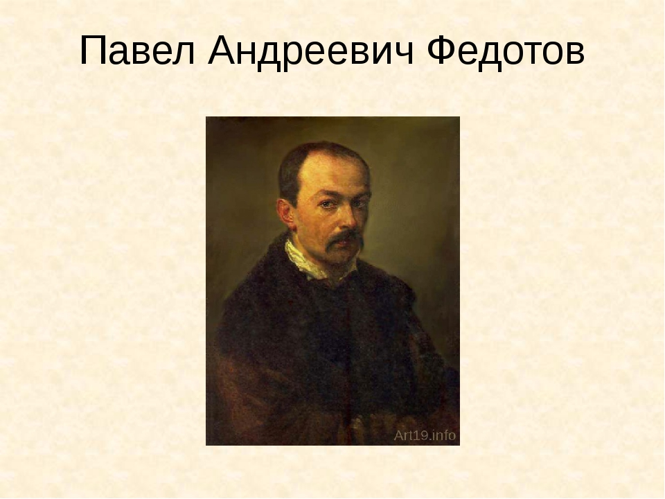 Павел Андреевич Федотов