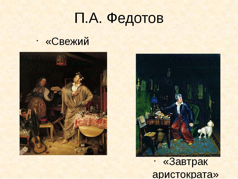 П.А. Федотов «Свежий кавалер» «Завтрак аристократа»