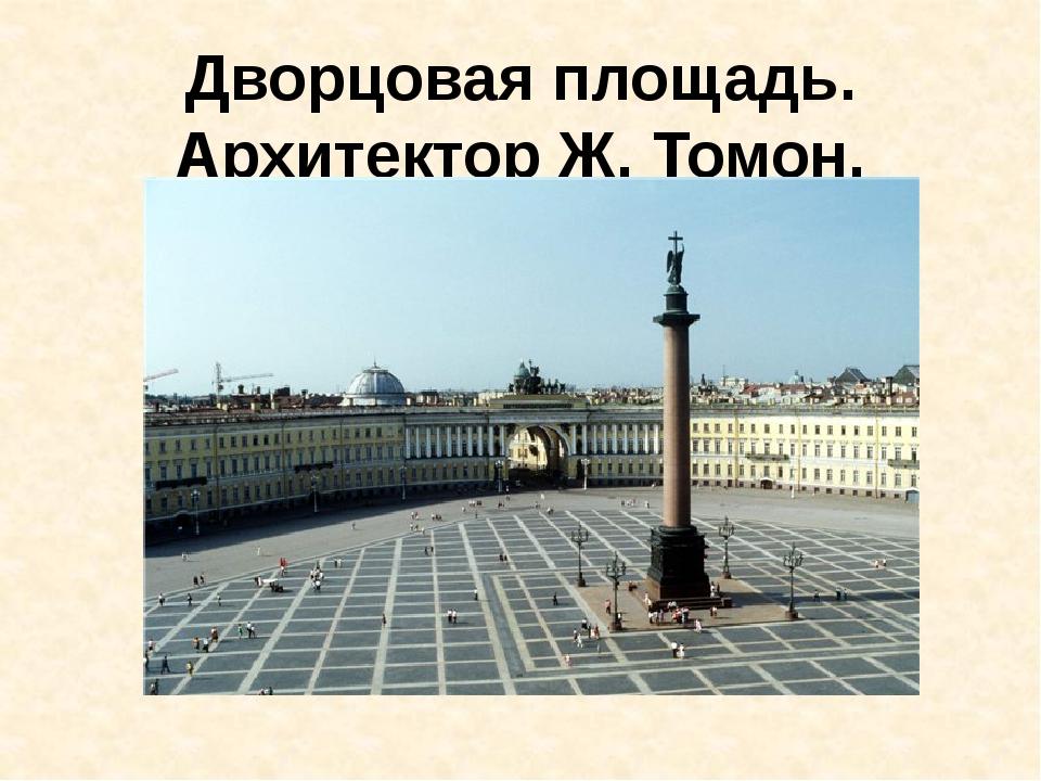 Дворцовая площадь. Архитектор Ж. Томон.