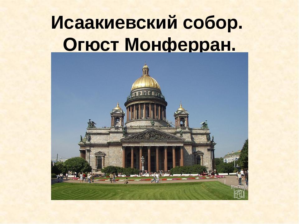 Исаакиевский собор. Огюст Монферран.