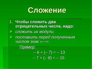 Сложение Чтобы сложить два отрицательных числа, надо: сложить их модули; пос
