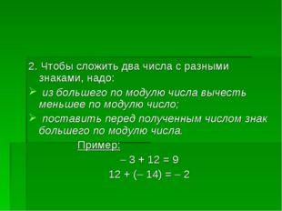 2. Чтобы сложить два числа с разными знаками, надо: из большего по модулю чис